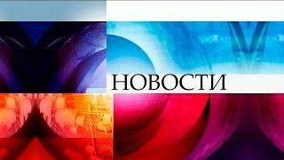 Новости 12:00 (31.10.2015) Первый канал
