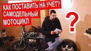 как поставить на учет самодельный мотоцикл