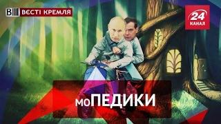 Вєсті Кремля. Слівкі. Нове прізвисько Медведєва