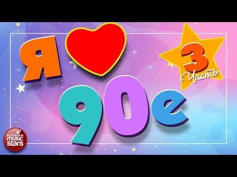 Русские песни и хиты 90-х - скачать бесплатно или слушать