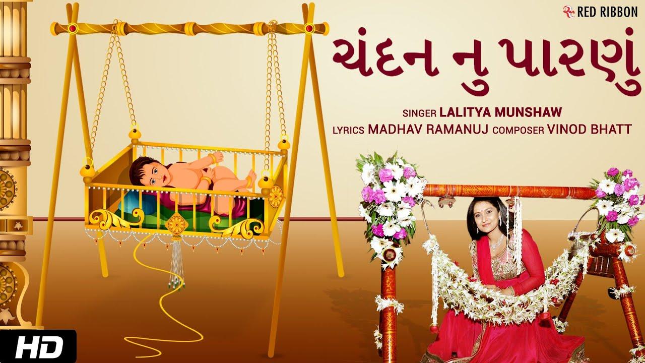 ચંદન નું પારણું   Gujarati  Halarda (Lullaby) Song   Animated song   Lalitya Munshaw   RedRibbonKids