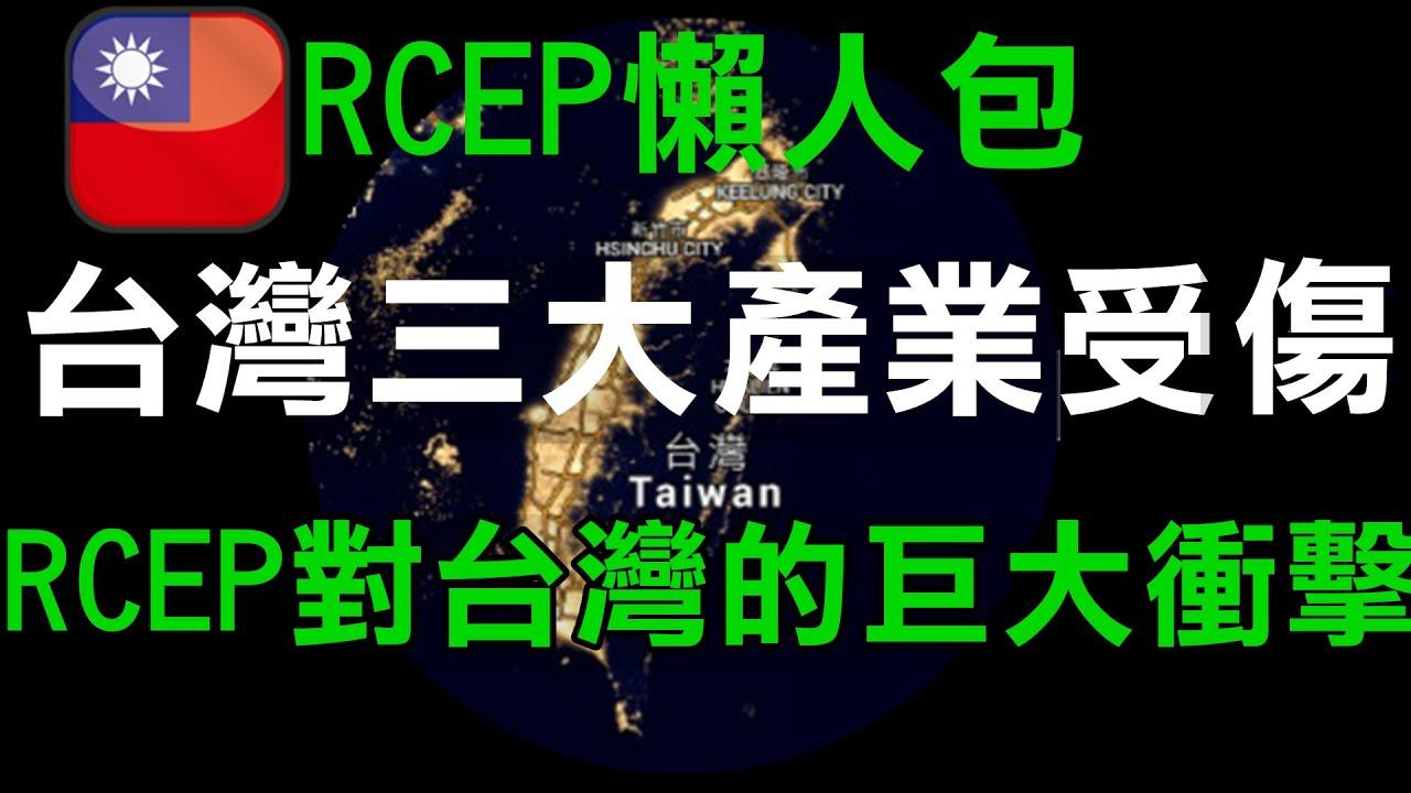 台灣RCEP懶人包 台灣三大產業受害 RCEP對台灣衝擊到底有多大 台灣想加入RCEP恐受到中國大陸影響 台灣亦可爭取加入CPTPP減少衝擊