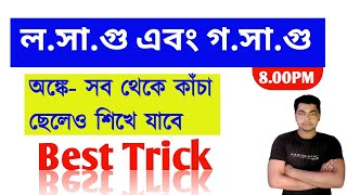 Download LCM & HCF Math in Bengali  LCM and HCF problems in Bengali  LCM and HCF tricks in Bengali by Prabir