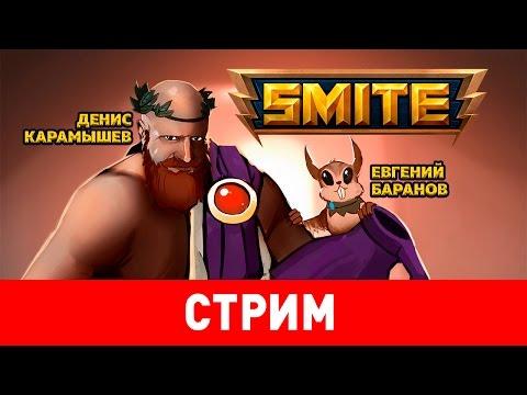 видео: smite. Двойной удар