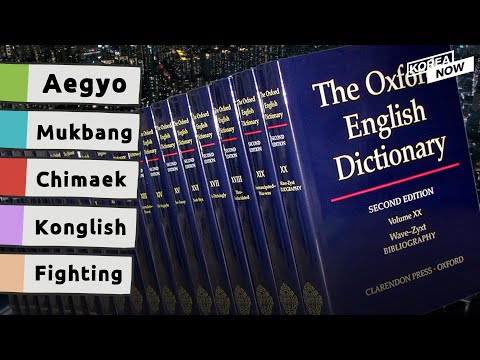 The Oxford English Dictionary added new Korean words!
