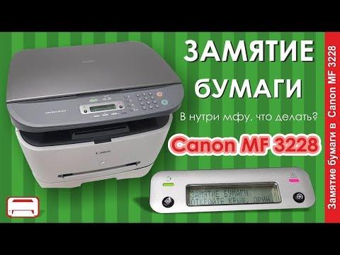 Ремонт Canon MF3228 заминает бумагу