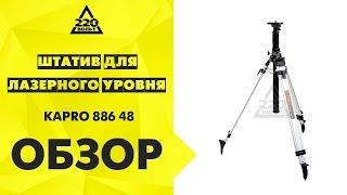 Штатив для лазерного уровня KAPRO 886 48(http://www.220-volt.ru/catalog-153530/?ref=yb Представляем штатив KAPRO 886-48. Это профессиональная тренога для размещения лазерны..., 2015-04-17T08:40:09.000Z)