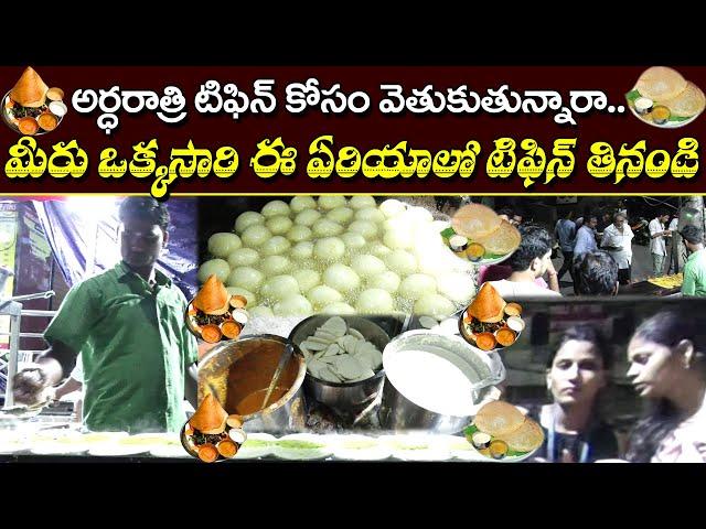 Best Midnight Tiffin Center In Ameerpet | Meghana Tiffin Center | Hyderabad Street Food | PDTV Foods
