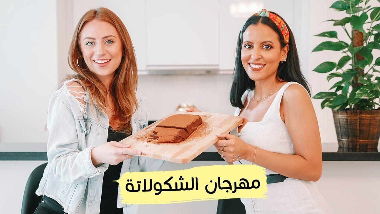 مهرجان الشكولاتة | مع ليلى مراد