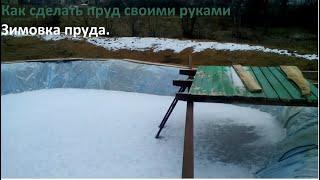 Как сделать искусственный пруд для разведения рыбы.Зимовка пруда.