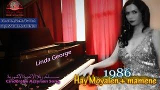 ليندا جورج - هيمويلن + مامينة  Linda George Hay Moyalen + mamene