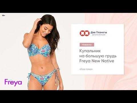 Голубой раздельный купальник Freya, большие размеры чашки – купить в Москве и СПб