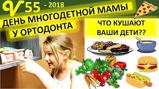 День многодетной мамы. У ортодонта. Что кушают Ваши дети? Семья Савченко