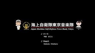ハート ~海上自衛隊東京音楽隊~ 平原 まこと Heart Makoto Hirahara ...