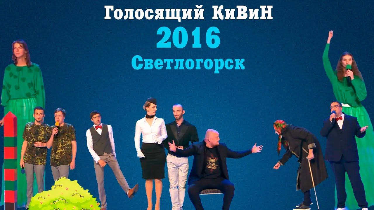 KVN-ОБЗОР ГОЛОСЯЩИЙ КИВИН 2016