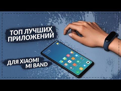 Скрытые функции Xiaomi Mi Band! ТОП ЛУЧШИХ ПРИЛОЖЕНИЙ ДЛЯ XIAOMI MI BAND