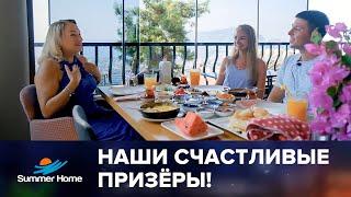 Недвижимость в Турции - Наши счастливые призёры! - Квартиры в Аланье Summer Home