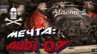 AUDI bu Q7 bir TUSH!!! - Bu AUDI ta'mirlash Q7, bu motor deyarli yig'ilgan ! emas.. (part 5).