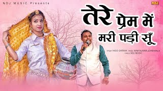 तेरे प्रेम में मरी पड़ी सूं | Miss Garima | New haryanvi Ragni Remix song 2020 | NDJ Film Official
