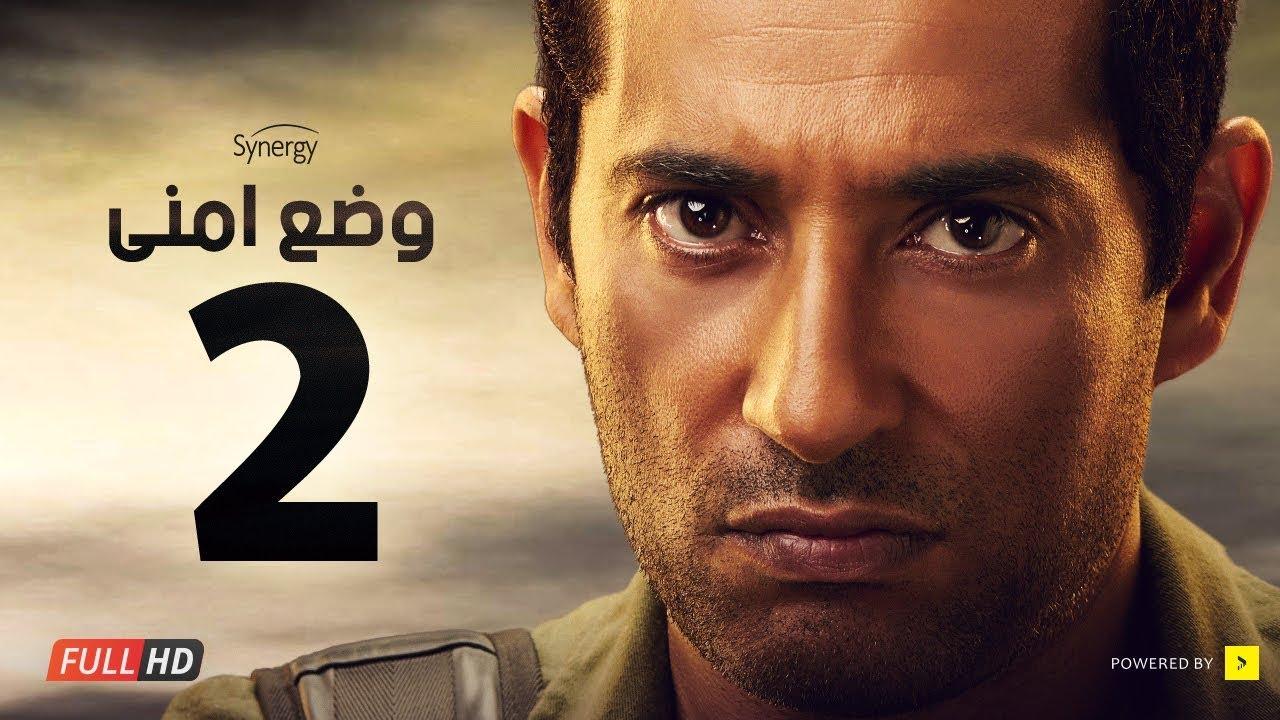 وضع أمني - الحلقة الثانية - بطولة عمرو سعد | Wade3 Amny - Ep 2