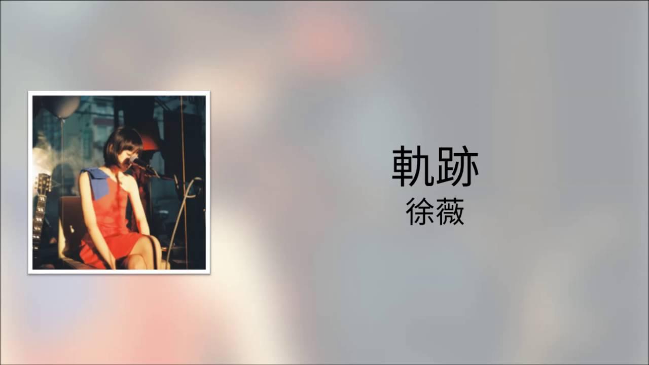 周杰倫《軌跡》徐薇 翻唱