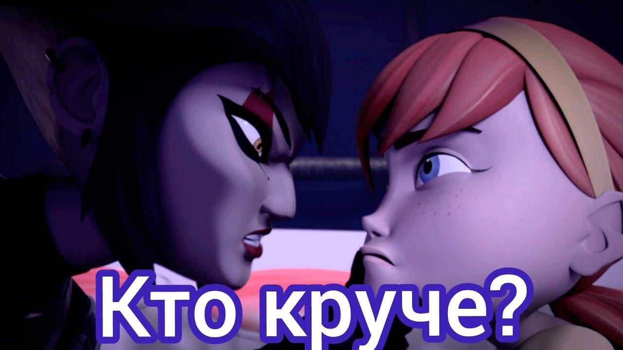 Эйприл против Карай !!! Кто лучше и круче.../черепашки ...