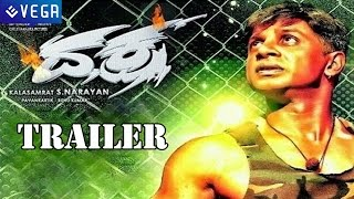 Daksha Movie || Latest Trailer || Latest Kannada Movie 2015