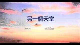 王力宏 LeeHom & 張靚穎 Jane Zhang - 另一個天堂 Ling Yi Ge Tian Tang [Duet w/ foocw]