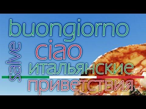 Итальянские приветствия. Как здороваться по итальянски. Saluti italiani.