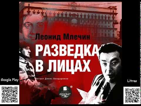 Разведка в лицах. Леонид Млечин. Аудиокнига