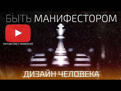 Ра Уру Ху - Быть Манифестором / Дизайн Человека / Аудиокнига