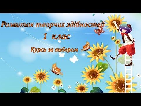 Суттєвість у подібному, Розвиток творчих здібностей у 1-му класі, вчитель Карпова Надія Петрівна