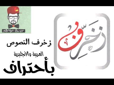 تطبيق عربي يمكنك من خلاله زخرفة النصوص العربية والإنجليزية بأحتراف تطبيقاتي Youtube