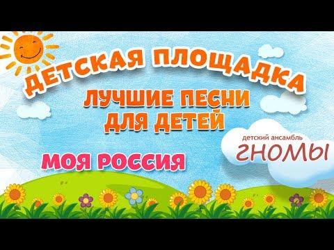 МОЯ РОССИЯ 🎧 МОИ ЛЮБИМЫЕ ПЕСНИ 🎧 ДЕТСКИЙ АНСАМБЛЬ ГНОМЫ