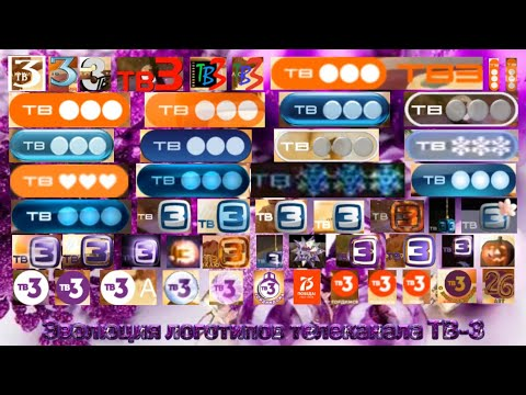 Эволюция логотипов телеканала ТВ-3