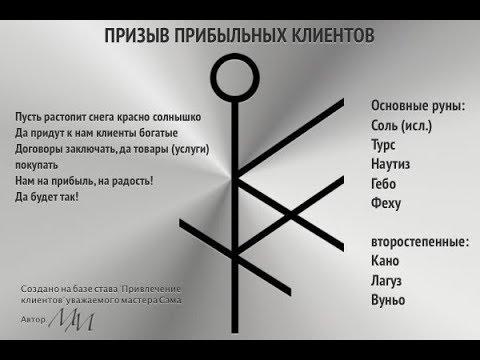 РУНИЧЕСКИЙ СТАВ НА ПРИВЛЕЧЕНИЕ КЛИЕНТОВ*56