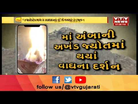 Viral Truth: Face of Tiger appears in the Jyot of Ambaji Temple ?|  Vtv News