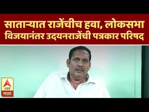 Satara | Uncut Udyanraje Bhosale PC After Win