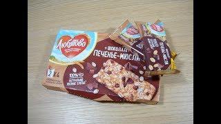 ОБЗОР ПРОДУКТОВ ПИТАНИЯ ЛЮБЯТОВО печенье мюсли шоколад