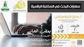 البحث في المكتبة الرقمية جامعة الملك عبدالعزيز Youtube