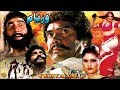 VERYAM (1981) - SULTAN RAHI, ANJUMAN, MUSTAFA QURESHI & IQBAL HASSAN - OFFICIAL PAKISTANI MOVIE