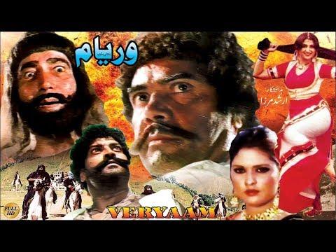 VERYAM (1981) - SULTAN RAHI, ANJUMAN,...