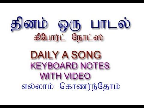 tamil christian songs lyrics and keyboard notes