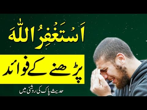 Astaghfirullah-Istighfar 100 Times In Morning And Evening-استغفار کی فضیلت