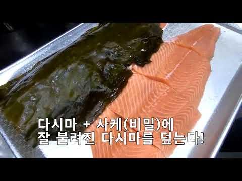 오창 연어맛집 쿄우노식당