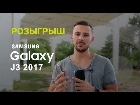 Обзор Samsung Galaxy J3 2017