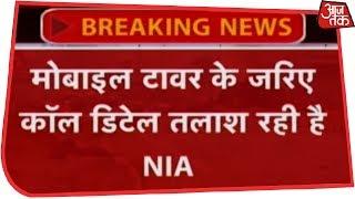 Pulwama Attack: NIA की टीम खंगाल रही कॉल, इंटरनेट कॉल और मैसेज की डिटेल