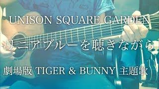 アニメ映画「劇場版 TIGER & BUNNY -The Beginning-」の主題歌である、...