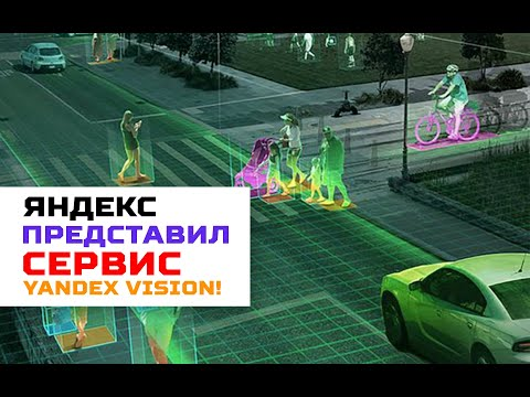 «Яндекс.Облако» представило сервис Yandex Vision для анализа изображений