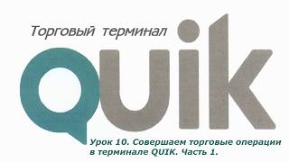 Урок 10. Совершаем торговые операции в терминале QUIK. Часть 1.